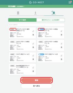 取引先編集画面で商品の表示・非表示を設定するときの例