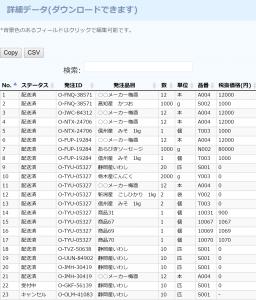 ファイル出力機能の画面イメージ