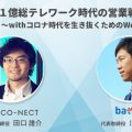 CO-NECT×batton社共催Webセミナー開催!